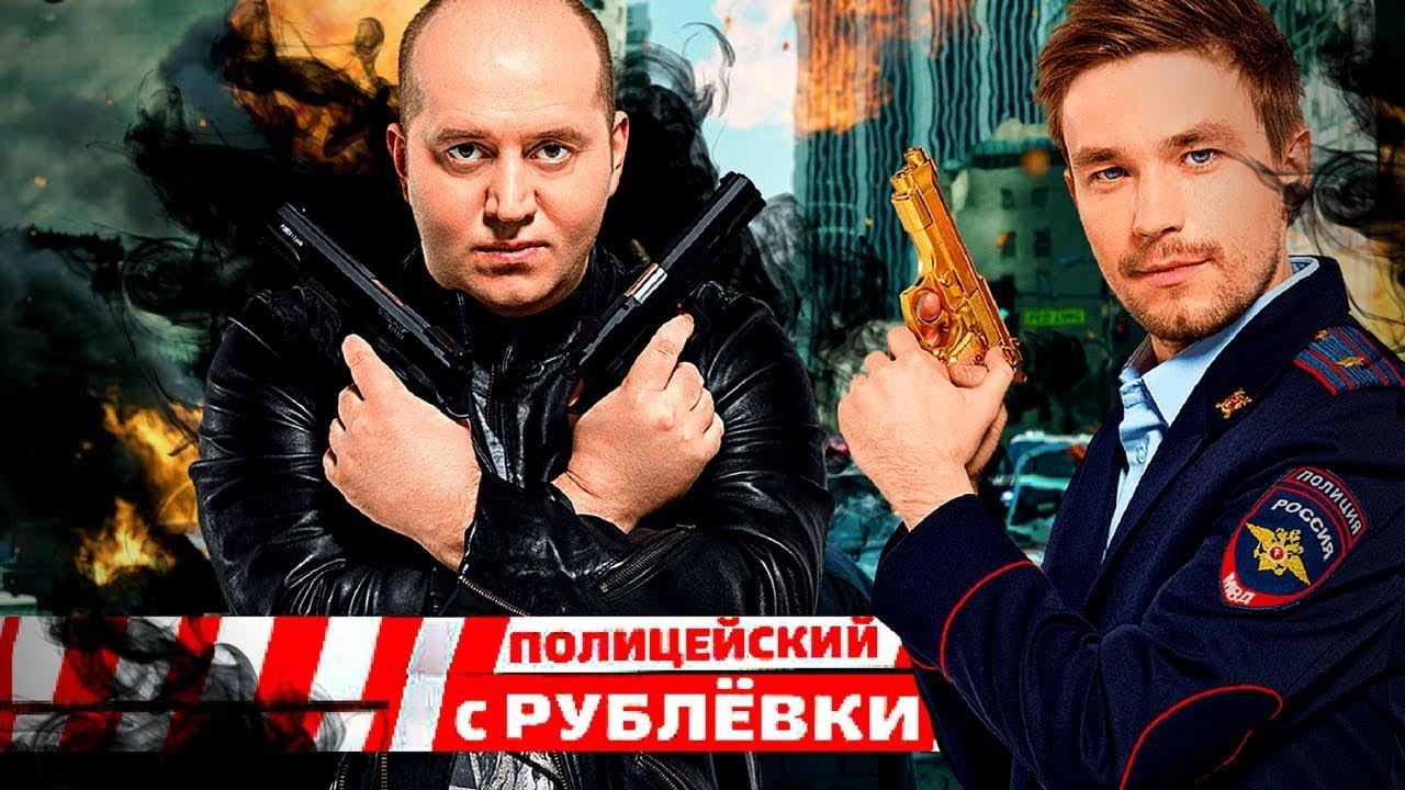 Кадры из сериала Полицейский с рублевки 4 сезон