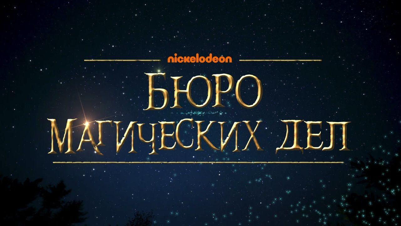 Кадры из сериала Бюро магических дел 2 сезон