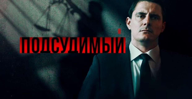 Кадры из сериала Подсудимый 2 сезон