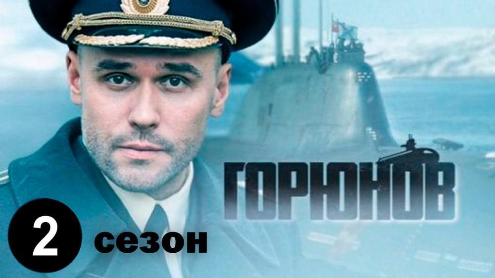 Кадры из сериала Горюнов 2 сезон
