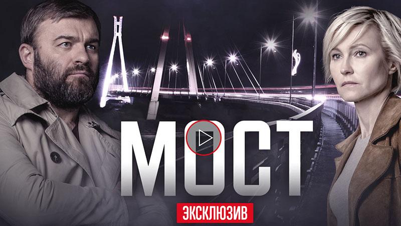 Кадры из сериала Мост 3 сезон