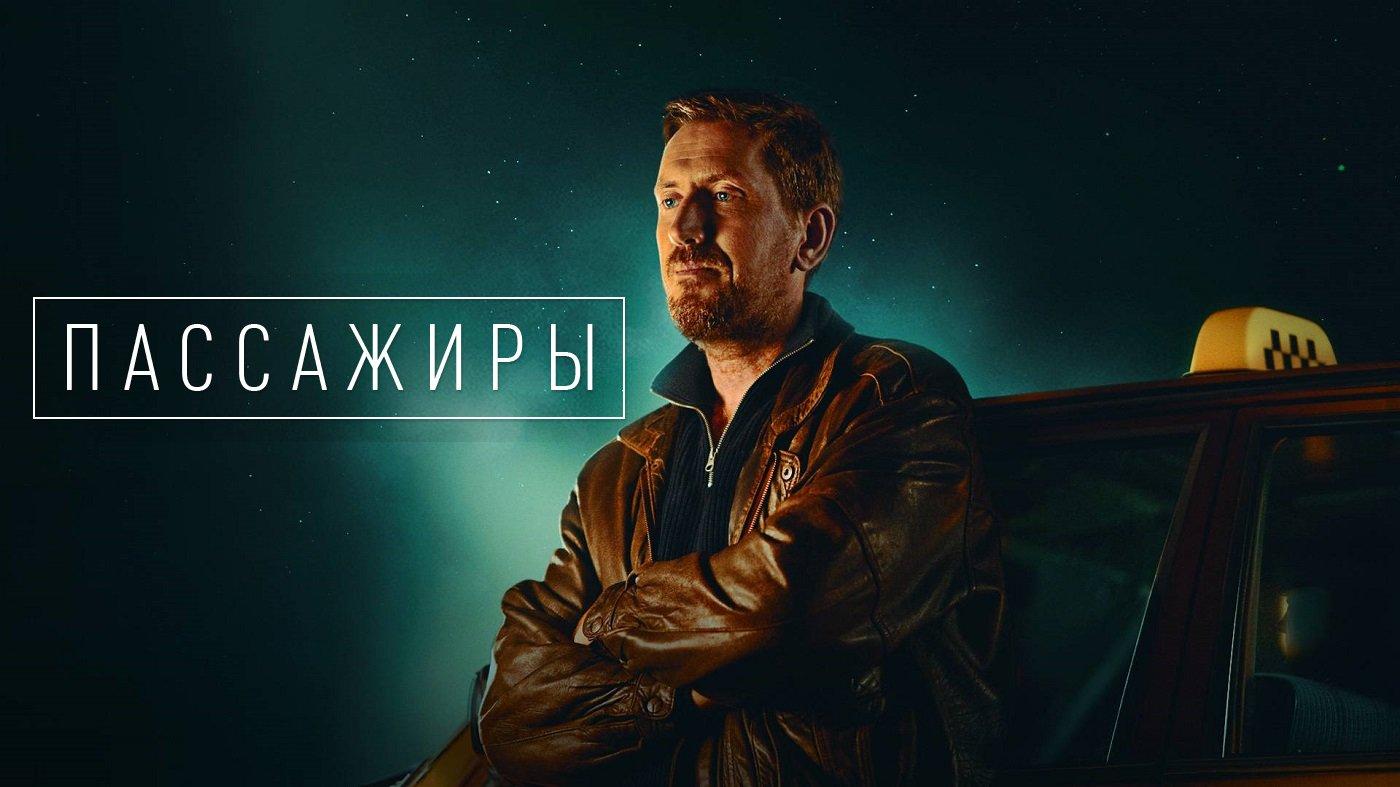 Кадры из сериала Пассажиры 2 сезон