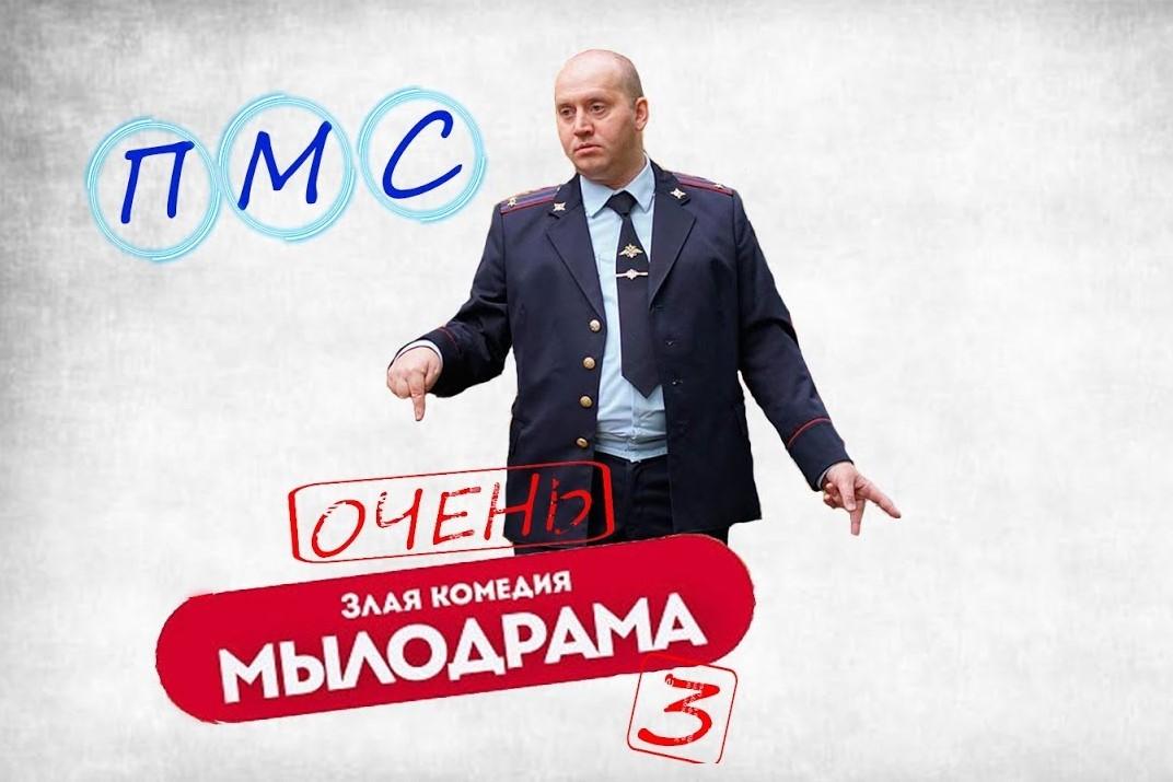 Кадры из сериала Мылодрама 3 сезон