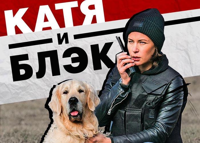Кадры из сериала Катя и Блэк 2 сезон