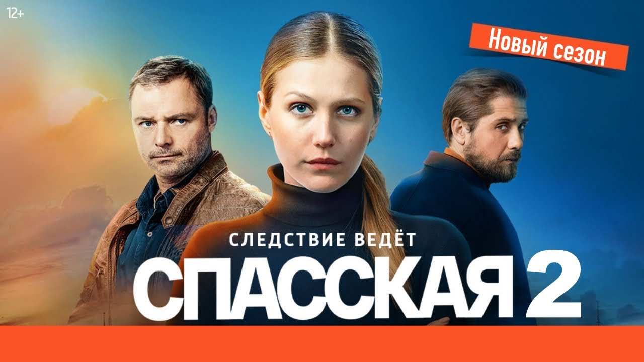 Кадры из сериала Спасская 2 сезон