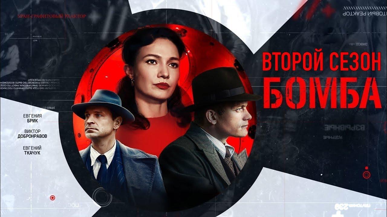 Кадры из сериала Бомба 2 сезон