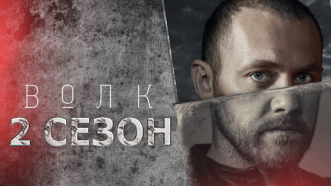 Кадры из сериала Волк 2 сезон