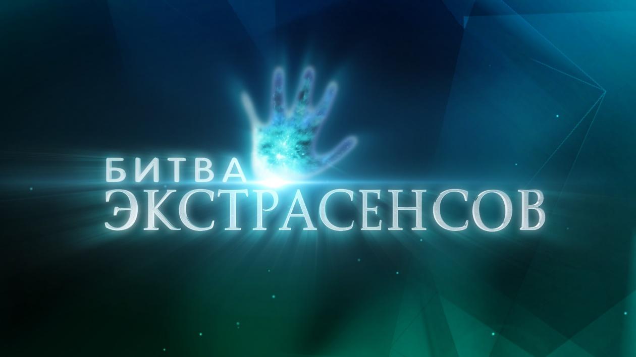 Кадры из сериала Битва экстрасенсов 22 сезон