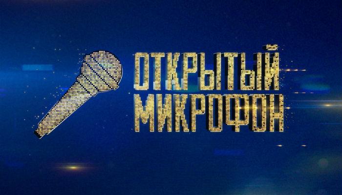 Кадры из сериала Открытый микрофон 6 сезон