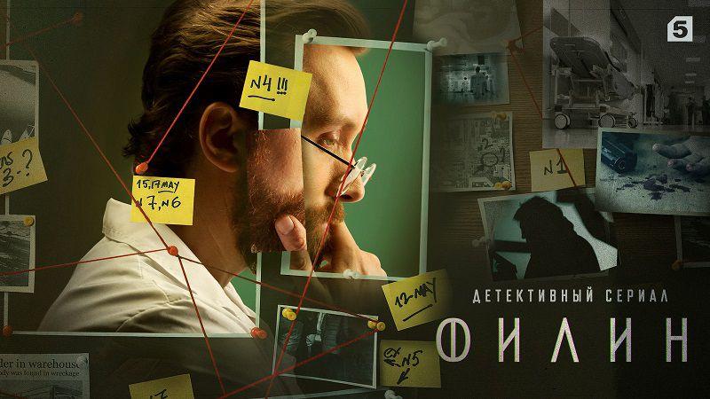 """Кадр из сериала """"Филин"""""""